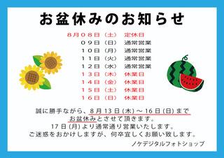 2020-08-03-お盆休みのお知らせ.jpg